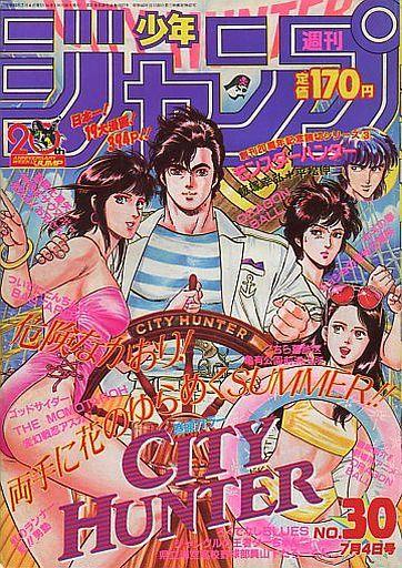 週刊少年ジャンプ 1988年7月4日...