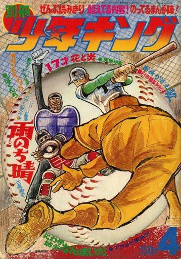 別冊少年キング 1971年4月号