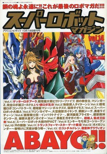 【中古】コミック雑誌 セット)スーパーロボットマガジン vol.1?14セット