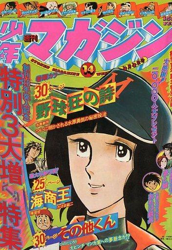 【中古】コミック雑誌 週刊少年マガジン 1976年4月4日号 NO.14