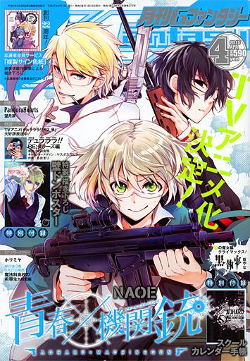 【中古】コミック雑誌 付録付)Gファンタジー 2015年4月号