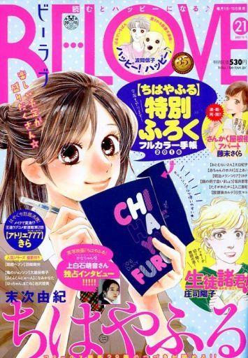 【中古】コミック雑誌 付録付)BE LOVE ビーラブ 2015年11月1日号 21