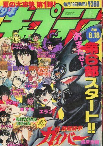 月刊少年キャプテン 1989年8月18...