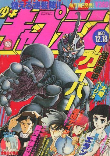 買取】月刊少年キャプテン 1989...