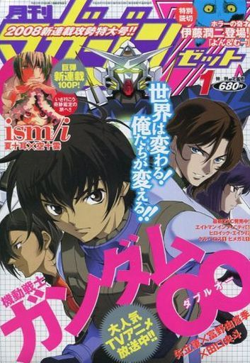 Monthly magazine Z January 2008 issue