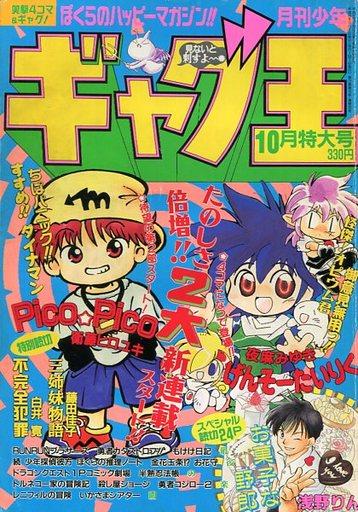 月刊少年ギャグ王 1996年10月号 ...