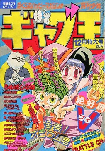 月刊少年ギャグ王 1996年12月号 ...