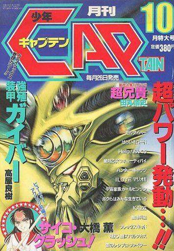 月刊少年キャプテン 1993年10月...