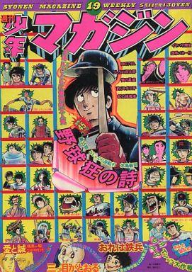 【中古】コミック雑誌 週刊少年マガジン 1975年5月11日号 19