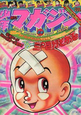 【中古】コミック雑誌 週刊少年マガジン 1975年6月29日号 26