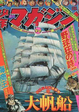 【中古】コミック雑誌 週刊少年マガジン 1975年10月5日号 40