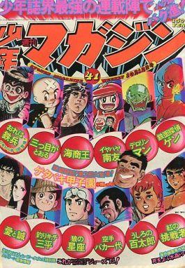 【中古】コミック雑誌 週刊少年マガジン 1975年10月12日号 41