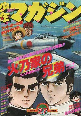 【中古】コミック雑誌 週刊少年マガジン 1977年7月3日号 27
