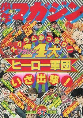 【中古】コミック雑誌 週刊少年マガジン 1977年11月20日号 47