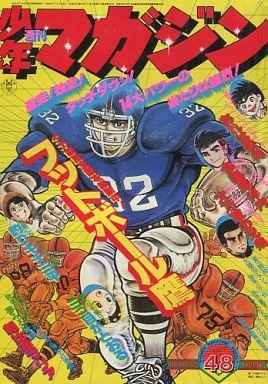 【中古】コミック雑誌 週刊少年マガジン 1977年11月27日号 48