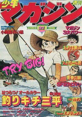 【中古】コミック雑誌 週刊少年マガジン 1978年5月21日号 21