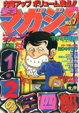 【中古】コミック雑誌 週刊少年マガジン 1979年2月11日号 7