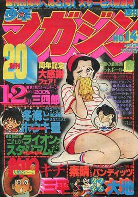 【中古】コミック雑誌 週刊少年マガジン 1979年4月1日号 14
