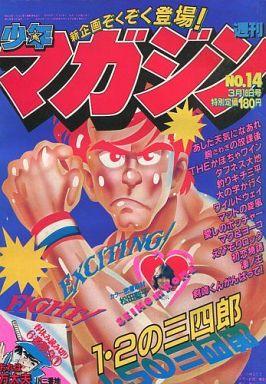 【中古】コミック雑誌 週刊少年マガジン 1981年3月18日号 14