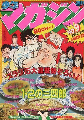 【中古】コミック雑誌 週刊少年マガジン 1982年2月17日号 9