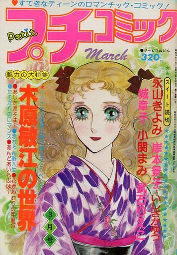 【中古】コミック雑誌 プチコミック 1979年3月号