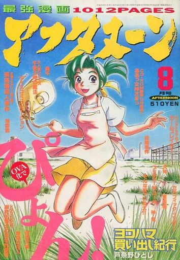 【中古】コミック雑誌 月刊アフタヌーン 1997年8月号