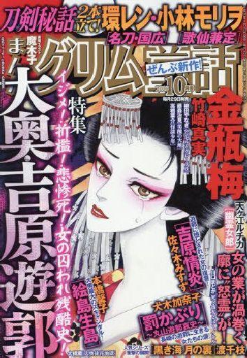 【中古】コミック雑誌 まんがグリム童話 2016年10月号