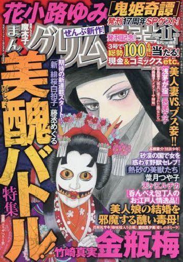 【中古】コミック雑誌 まんがグリム童話 2016年11月号