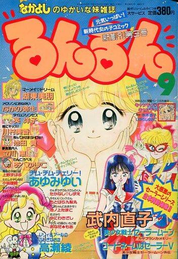 【中古】コミック雑誌 付録付)るんるん 1993年9月号