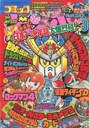 付録付)コミック ボンボン 1992...