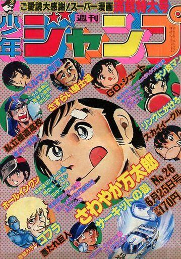 【中古】コミック雑誌 週刊少年ジャンプ 1979年6月25日号 No.26