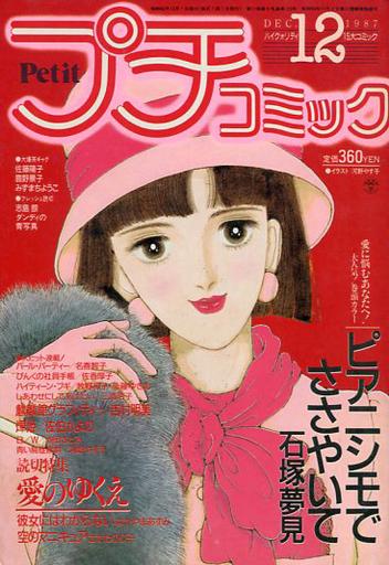 【中古】コミック雑誌 プチコミック 1987年12月号