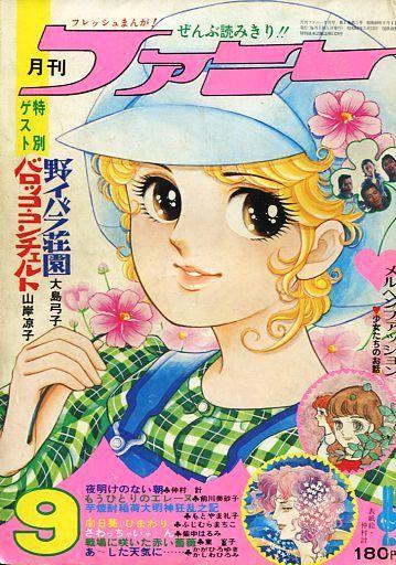 【中古】コミック雑誌 ファニー 1973年9月号