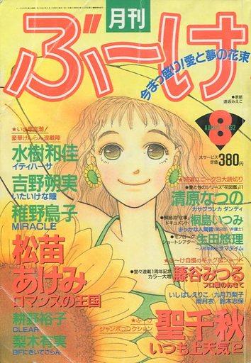 【中古】コミック雑誌 ぶ?け 1992年8月号