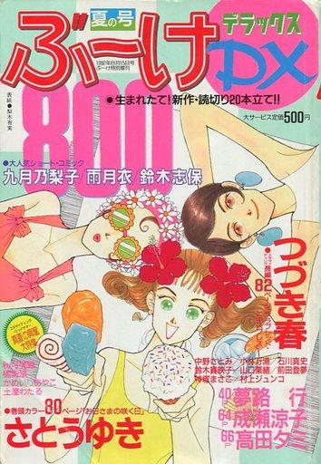 【中古】コミック雑誌 ぶ?けDX 1992年夏の号