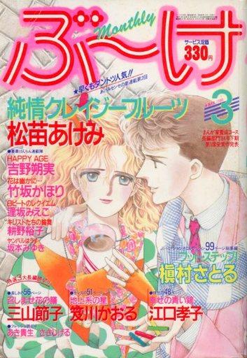 【中古】コミック雑誌 ぶ?け 1985年3月号