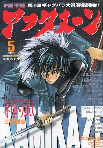 【中古】コミック雑誌 月刊 アフタヌーン 1998年5月号