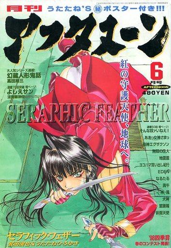 【中古】コミック雑誌 月刊 アフタヌーン 1998年6月号