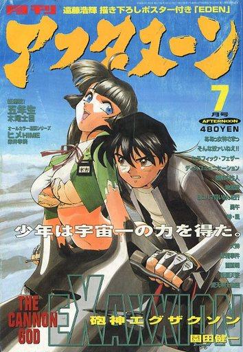 【中古】コミック雑誌 月刊 アフタヌーン 1998年7月号
