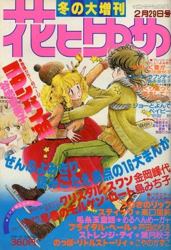 【中古】コミック雑誌 花とゆめ 1980年2月29日号