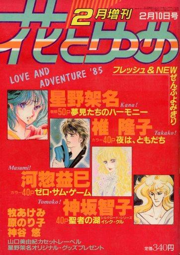 【中古】コミック雑誌 花とゆめ 1985年2月10日号