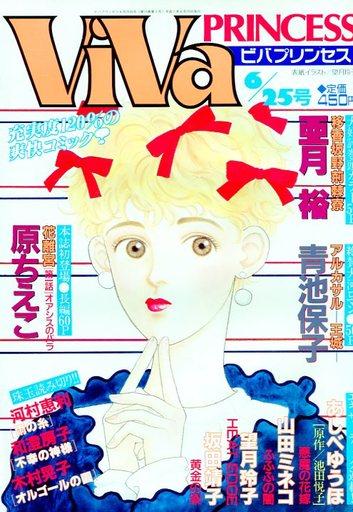 【中古】コミック雑誌 ViVa PRINCESS 1990年6月25日号 ビバプリンセス