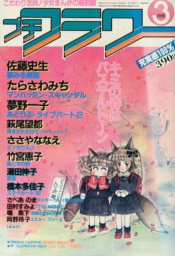 【中古】コミック雑誌 プチフラワー 1982年3月号