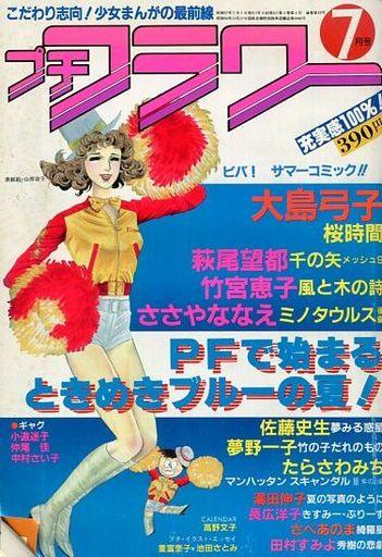 【中古】コミック雑誌 プチフラワー 1982年7月号