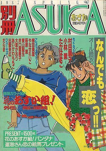 【中古】コミック雑誌 別冊あすか 1987 SPRING ASUKA