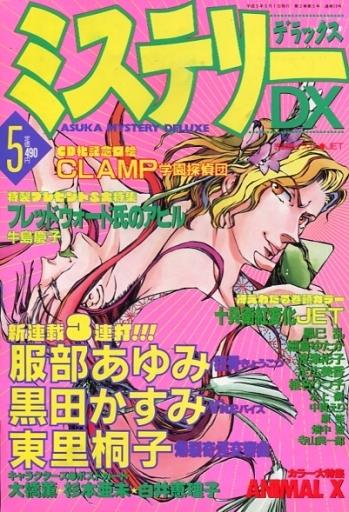 【中古】コミック雑誌 ミステリーDX 1993年5月号