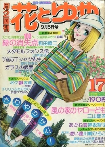 【中古】コミック雑誌 花とゆめ 1976年9月5日号