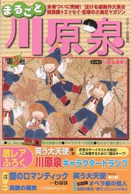 【中古】コミック雑誌 まるごと川原泉第3号 2005/01メロディ1月号増刊(付録トランプ付)