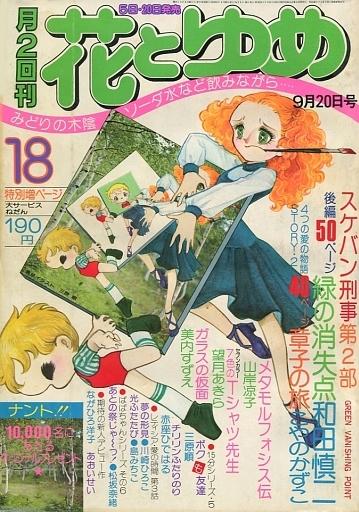 【中古】コミック雑誌 花とゆめ 1976年9月20日号