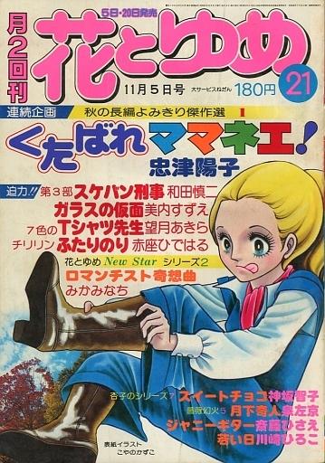 【中古】コミック雑誌 花とゆめ 1976年11月5日号